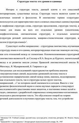 Структура текста: его уровни и единицы