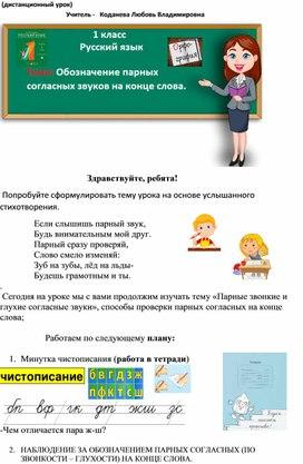 """Онлайн урок Русский язык 1 класс Тема: """"Обозначение парных согласных звуков на конце слова"""""""