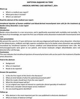 Карточка-задание по английскому языку на тему «MEDICAL WRITING: CASE ABSTRACT_424»