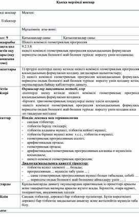 ҚМЖ Сабақ 1 Шексіз кемімелі геометриялық прогрессия (1)