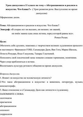 """Конспект урока по русскому языку  в 11 классе на тему """"Развитие речи. «Абстракционизм и реализм в искусстве. Что ближе?». Выступление во время дискуссии"""""""