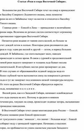 Статья «Реки и озера Восточной Сибири».