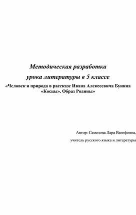«Человек и природа в рассказе Ивана Алексеевича Бунина «Косцы». Образ Родины»
