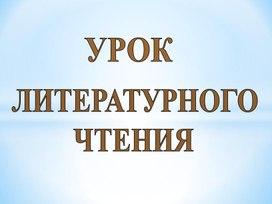 """Презентация по литературному чтению """"Л. Н. Толстой. Филипок"""" 2 класс"""