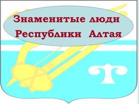 Знаменитые люди Республики Алтай