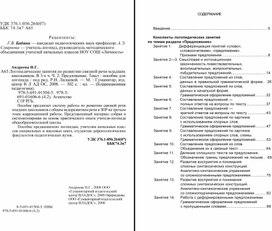 Андреева Н.Г.  Логопедические занятия по развитию связной речи младших школьников.