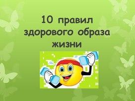 """""""10 правил здорового образа жизни!"""""""