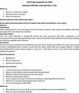 Карточка-задание по английскому языку на тему «MEDICAL WRITING: CASE ABSTRACT_216»