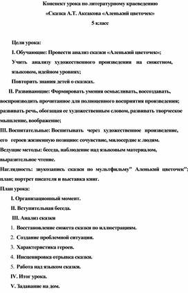 Конспект урока по литературному краеведению «Сказка А.Т. Аксакова «Аленький цветочек»