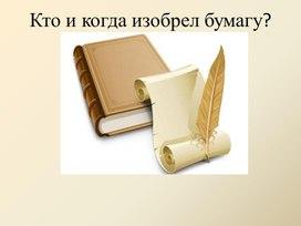"Презентация ""Кто и когда изобрел бумагу"""