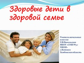 """Презентация к мероприятию по теме """"Здоровые дети в здоровой семье"""""""
