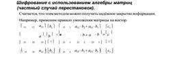Шифрование с использованием алгебры матриц.docx