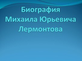 "Презентация  ""М.Лермонтов"""
