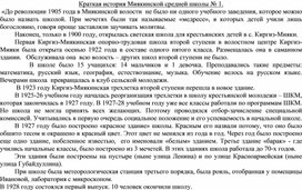 Краткая история Миякинской средней школы № 1.