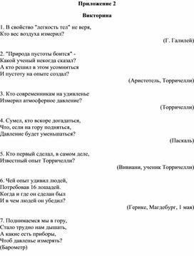 """Исследовательская работа """"Атмосферное давление"""" (7 класс)"""