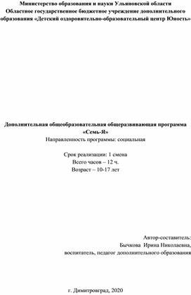 """Дополнительная общеобразовательная общеразвивающая программа """"СемьЯ"""""""