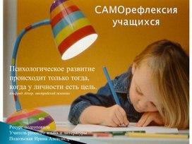 Саморефлексия учащегося (из опыта работы)