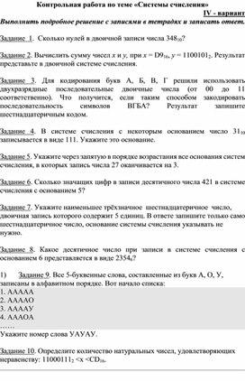 Контрольная работа по теме «Системы счисления» В4.docx