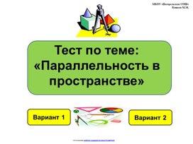 Интерактивный тест  по теме «Параллельность в пространстве». Геометрия 10 класс.