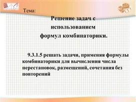 1использованием формул комбинаторики_Презентация