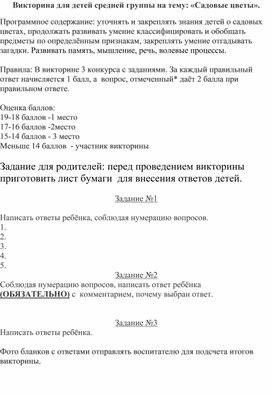 """Викторина для дошкольников """"Садовые цветы"""""""
