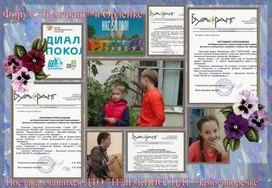 """Фотоколлаж """"Представители студии #ДТОТЕЛЕКИНО """"  для поездки на фестиваль- форум """"Бумеранг"""""""