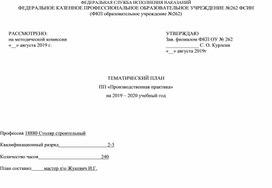 ТЕМАТИЧЕСКИЙ ПЛАН ПП «Производственная практика»