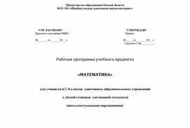 Рабочая программа учебного предмета   «МАТЕМАТИКА»   для учащихся 6,7, 8 классов  адаптивных образовательных учреждений  с лёгкой степенью  умственной отсталости  (интеллектуальными нарушениями)