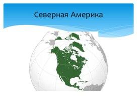 """Презентация к уроку по теме """"Внутренние воды Северной Америки"""" (7 класс, география)"""