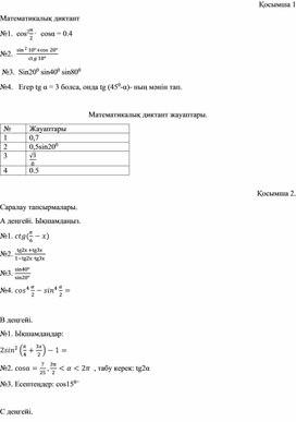 №10 сабақ Дидактикалық материал Тригонометрия формулалары
