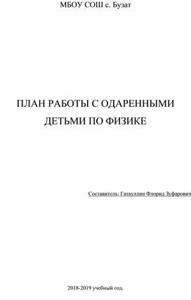 ПЛАН РАБОТЫ С ОДАРЕННЫМИ ДЕТЬМИ ПО ФИЗИКЕ