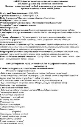 """Конспект ОУД """"Зимующие птицы"""""""