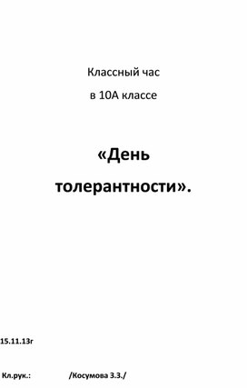 «День толерантности».