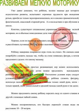 Razvivaem_melkuyu_motoriku_ruk