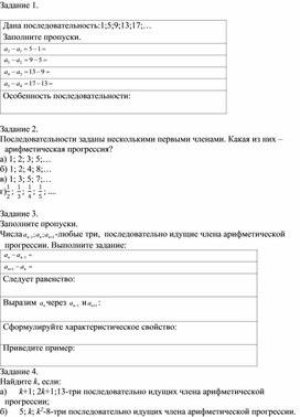 2Арифметическая прогрессия1_приложение1