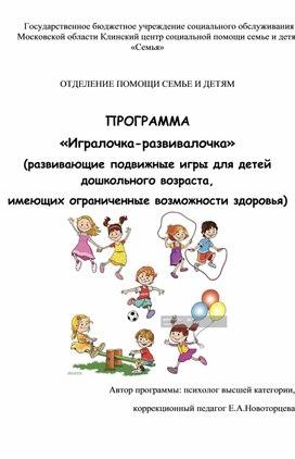 """""""Игралочка - Развивалочка"""" - программа развивающих подвижных игр для  детей дошкольного возраста, имеющих ОВЗ"""