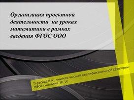 Организация проектной деятельности  на уроках математики в рамках введения ФГОС ООО