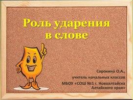Роль ударения в слове (презентация к уроку русского языка)