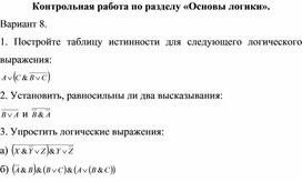 Контрольная работа по разделу «Основы логики» В8.docx