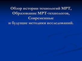 К уроку-3 МРТ