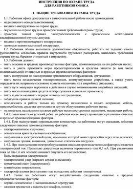 Инструкция ТБ