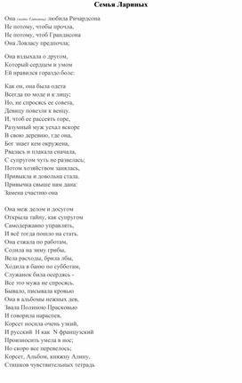 """Подготовка к ЕГЭ по литературе.  Сборник цитат """"Семья Лариных"""""""