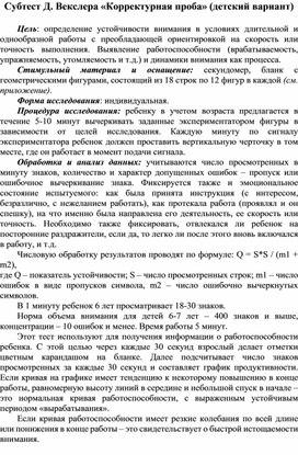 Субтест Д. Векслера «Корректурная проба»