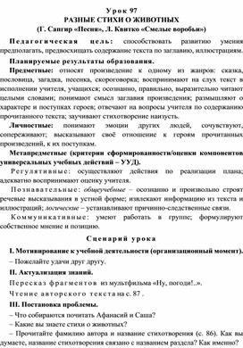 Урок 97 Разные стихи о животных (Г. Сапгир «Песня», Л. Квитко «Смелые воробьи»)