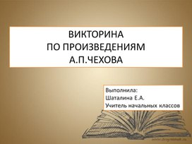 Викторина по произведениям А.П.Чехова