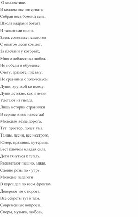 "Стихотворение ""О коллективе"""