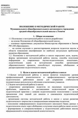 Методическая работа в школе.Положение МОАУ СОШ с.Томичи