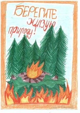 """Проект по пожарной безопасности """"Пал травы - опасность!"""""""