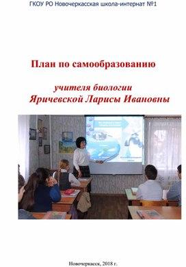 План самообразования учителя биологии Яричевской Л.И.