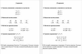 Тексты контрольных работ по математике (2 класс)